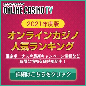 おすすめオンラインカジノランキング