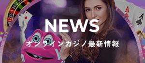 オンラインカジノ最新情報
