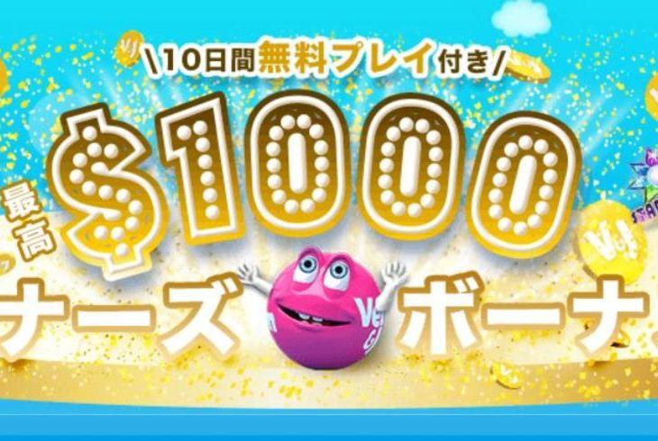10日間無料!最高$1,000!ベラジョンカジノのビギナーズボーナスを紹介!のサムネイル