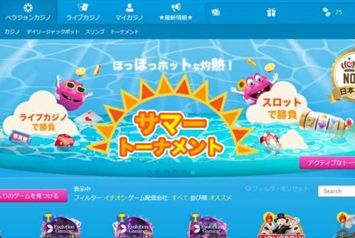 ベラジョンカジノで7月1日~8月5日まで日本限定の「サマートーナメント」を開催中!のサムネイル