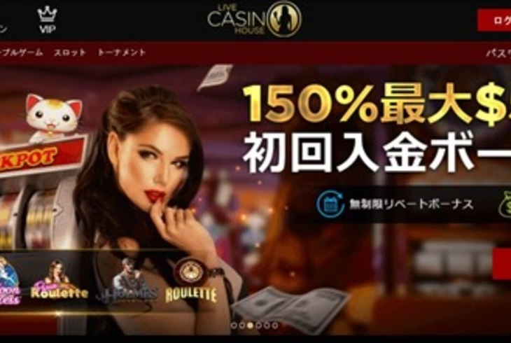 ライブカジノハウスでビットコイン入出金する方法は?手数料や限度額の情報もご紹介!のサムネイル