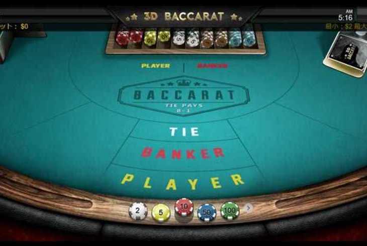 エンパイアカジノで遊べるバカラを大解剖!おすすめのゲームと遊び方をご紹介のサムネイル