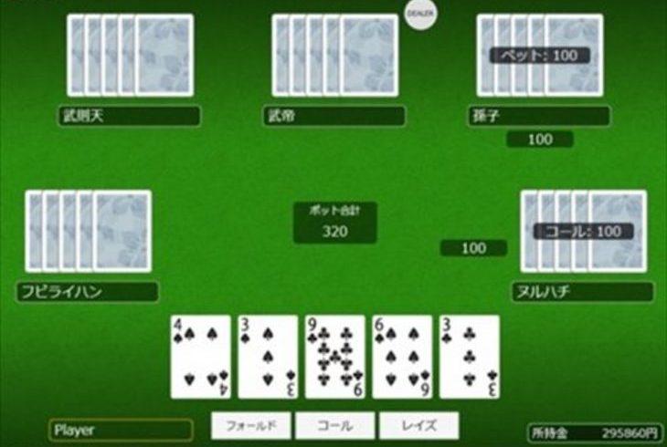 ドローポーカーとは?役の強さなどの基本ルールやオンラインカジノで遊べるポーカーもご紹介のサムネイル